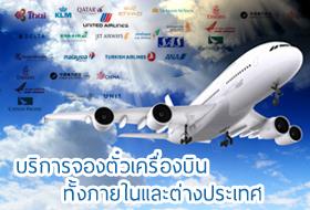 บริการจองตั๋วเครื่องบิน